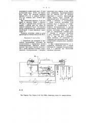 Устройство для пожарной и тревожной сигнализации (патент 7902)