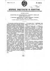 Коммутатор для многоклеточного лампового экрана для приема дальновидения (патент 34614)