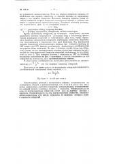 Способ замера деталей (патент 124141)