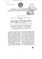 Аппарат для электрической телефотографии и телескопии (патент 4721)