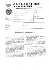 Штамм продуцент биомицина лс-б16 (патент 120783)
