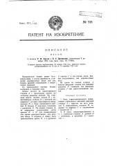 Весы (патент 918)