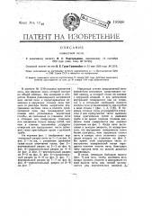 Видоизменение комнатной печи (патент 18908)