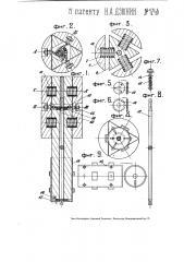 Пружинящая оправка для ручной расшлифовки автомобильных цилиндров и т.п. работ (патент 1746)