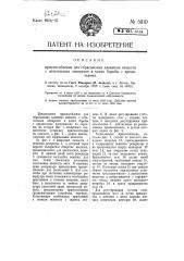 Приспособление для сбрасывания ядовитых веществ с летательных аппаратов в целях борьбы с вредителями (патент 5810)