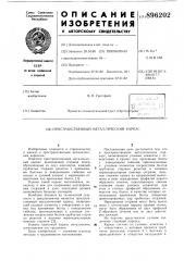 Пространственный металлический каркас (патент 896202)