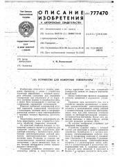 Устройство для измерения температуры (патент 777470)