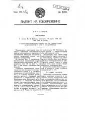 Снеготаялка (патент 6970)
