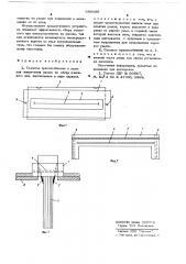 Съемное приспособление к улью для извлечения рамок по сбору пчелиного яда (патент 680699)