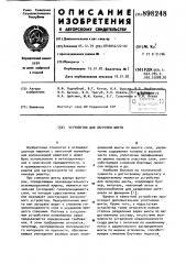 Устройство для загрузки шихты (патент 898248)