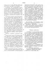 Устройство для изготовления двухканального рукава (патент 899388)