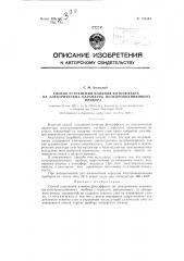 Способ устранения влияния фотоэффекта на электрические параметры полупроводникового прибора (патент 122854)