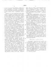 Патент ссср  290454 (патент 290454)