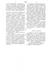 Устройство для навески экскавационного оборудования (патент 899800)