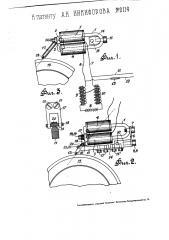 Приспособление для записи звуковых колебаний (патент 2119)