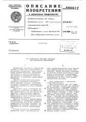Коммутатор звуковых сигналов для аппаратуры звукозаписи (патент 898612)
