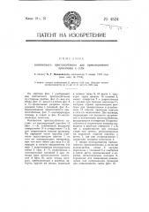 Контактное приспособление для присоединения приемника к сети (патент 4524)