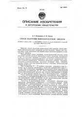 Способ получения монохлоруксусной кислоты (патент 119875)