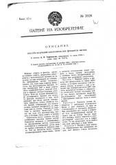 Способ получения алкоголятов или фенолятов магния (патент 2026)