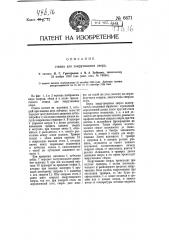 Станок для закручивания сверл (патент 6671)