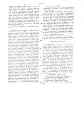 Устройство для проходки скважин в грунте (патент 901410)