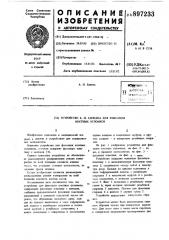 Устройство единака а.н.для фиксации костных отломков (патент 897233)