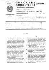 Цепь (патент 898181)