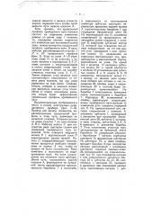 Передвижной прибор для съемки плана и профиля пути (патент 4974)