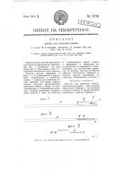 Крючок для ремизных машин (патент 5726)