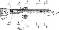 Стреляющий нож для боевых пловцов (патент 2246678)