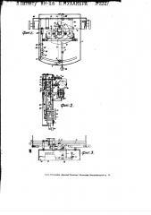 Пишущая машина с передвижным литерным колесом (патент 2327)