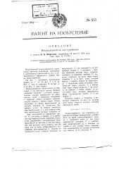 Искроудержатель для паровозов (патент 655)