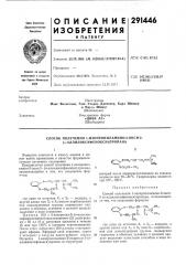 Патент ссср  291446 (патент 291446)