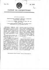 Горизонтальный ветряный двигатель с вогнутыми поворотными лопастями (патент 2369)