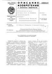 Устройство для выполнения взрывных шпуров и скважин (патент 899822)