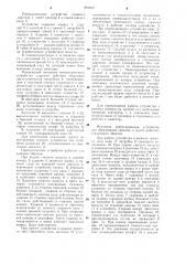 Способ реверсирования пневматического устройства ударного действия для образования скважин в грунте и устройство для его осуществления (патент 901409)