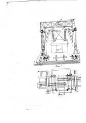Приспособление для нагрузки дров на тендер (патент 1454)