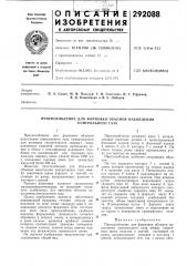 Приспособление для формовки объемов накопления (патент 292088)