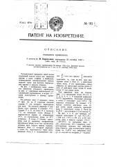 Откидной кривошип (патент 911)