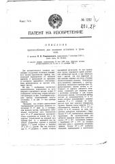 Приспособление для указания остановок в трамваях (патент 1212)