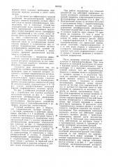 Устройство для гашения колебаний металлоконструкций роторного экскаватора (патент 899762)
