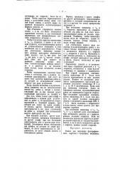Станок для печатания фотографических карточек с бумажных негативов (патент 6801)