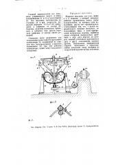 Шаровая мельница для угля, глины и т.п. веществ (патент 7972)