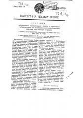 Авиационная зажигательная бомба (патент 6290)