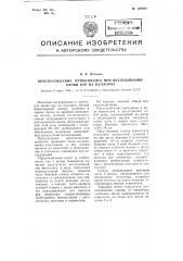 Приспособление, применяемое при исследовании крови кур на пуллороз (патент 108609)
