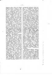 Механизм для сообщения поршню рабочего цилиндра возвратно- поступательного движения (патент 1989)