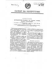 Цилиндрическая болванка для намотки сотовых катушек самоиндукции (патент 8542)