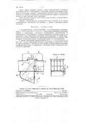 Камнеуловитель (патент 119146)