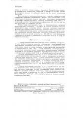 Способ изготовления металлических сеток (патент 122390)