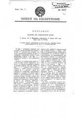 Духовка для керосиновой кухни (патент 3097)